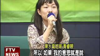 黃睿靚表態參選 施明德:無恥-民視新聞