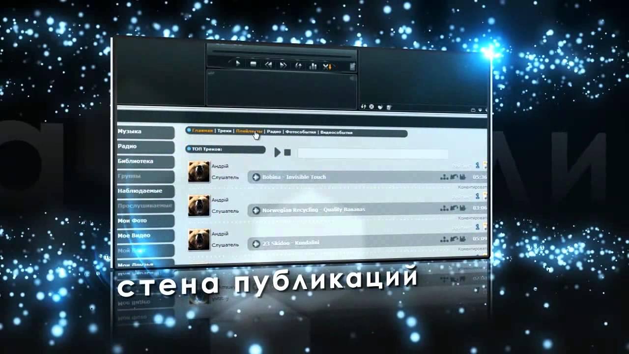 слушать музыку онлайн твой день