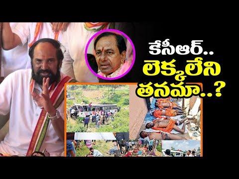 TPCC Chief Uttam Kumar Reddy Visits Kondagattu Mishap Victims | Telangana Politcal News | Indiontv