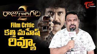 Raju Gari Gadhi 2 Review | Film Critic Mahesh Kathi RGG2 Review | Nagarjuna | Samantha