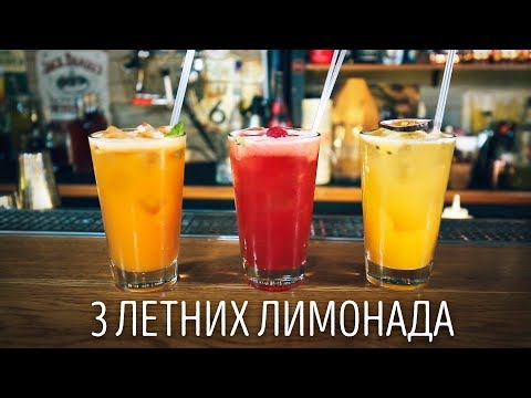 3 летних лимонада  [Как Бармен]