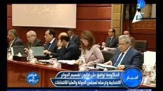مصر فى يوم موافقة الحكومة على قانون تقسيم الدوائر الإنتخابية