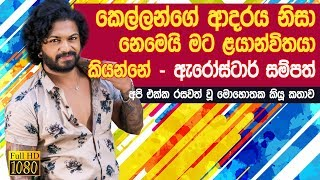 Arrowstar Sampath Interview With Jpromo 2019 | | Sampath Iroshan Life Story | | Sinhala Songs