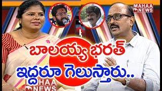 Will Nandamuri Family Win In AP Elections   Sr.Journalist Vikram    Mahaa News
