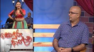 Sonduru Agnyaawa - (2018-09-16) - Aruna Tharupathi