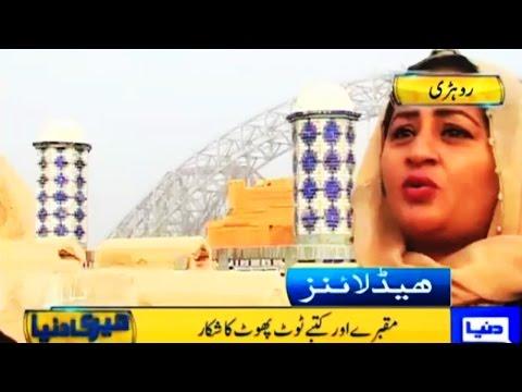 Meri Dunya - 11 January 2017 | Dunya News