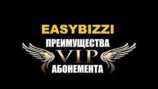 Easybizzi Преимущества пакета VIP в маркетинге Биткоин Bitcoin Бизнес в интернете