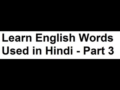 Learn English Words Used in Hindi Language with Exercise - Part 3