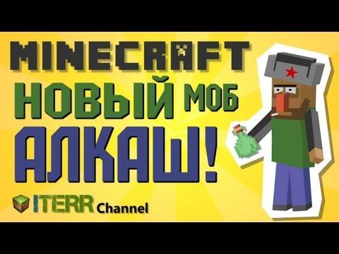 Minecraft. Новый моб - Алкаш!