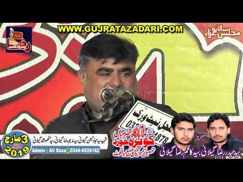 Zakir Haji Nasir Abbas Notaq  | 3 March 2019 | kopra Khurd Sailkot ( www.Gujratazadari.com )