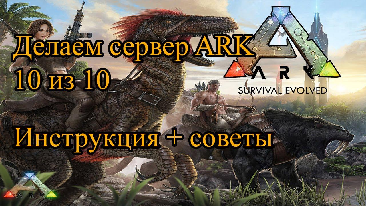 Как сделать свой сервер ark