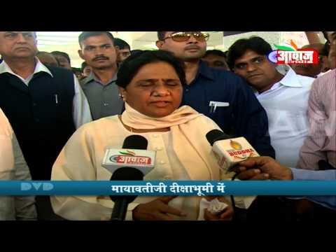 BSP Suprimo Mayawati at Dikshabhumi Nagpur