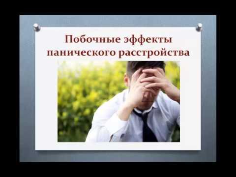 Панические расстройства - Панические расстройства