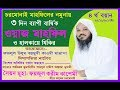 Charmonai Media শয়তানের ধোকা কাকে বলে জানুন Bangla Waz By Mufti Fayzul Karim 2018 MP3