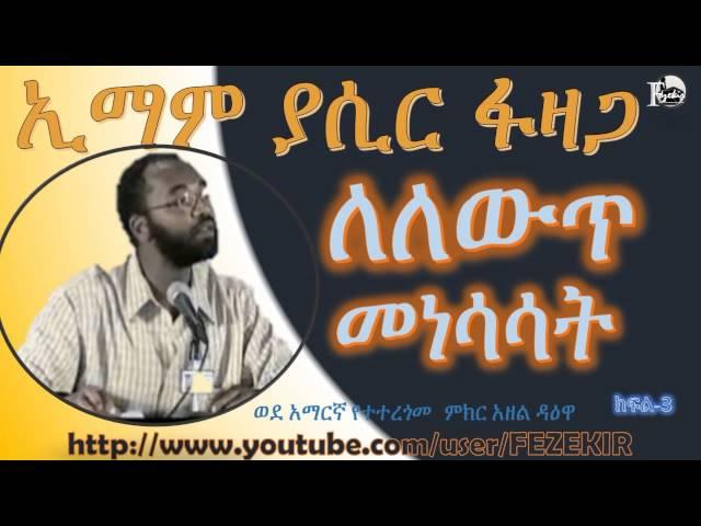 Activism for Change | ለለውጥ መነሳሳት(Amharic)- Part 3  Sheikh Yassir Fazaga