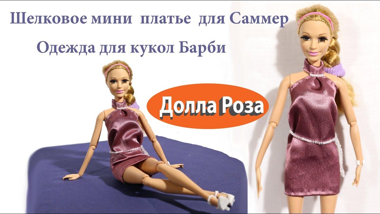 Русский народный костюм для Барби - Одежда для кукол 76