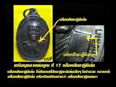 แวดวงพระเครื่อง เหรียญ17หลวงพ่อคูณ4/4