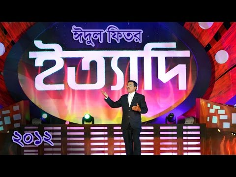 Ityadi - ইত্যাদি   Hanif Sanket   Eid-ul-fitr Episode 2012