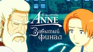 Forgotton Anne - Прохождение игры #11 | Забытый ФИНАЛ