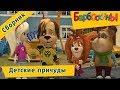 Барбоскины ⭐️ Детские причуды ⭐️ Сборник мультфильмов