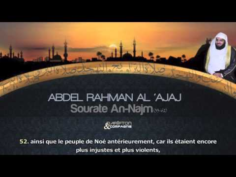 Sourate An-najm (33-62) - Abdel Rahman Al 'ajaj   سورة النجم - عبد الرحمن العجج video