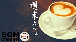 Weekend Cafe - Retro Jazz Ballads Instrumental Background Music