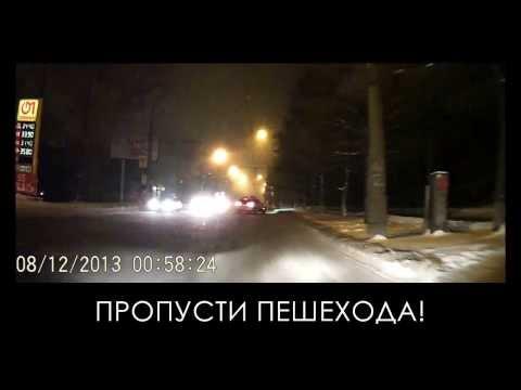 Пропусти пешехода! / видео мотиватор