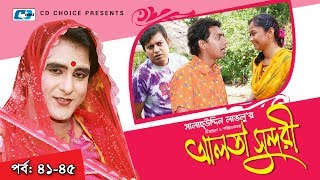 Alta Sundori   Episode 41-45   Bangla Comedy Natok   Chonchol Chowdhury   Shamim Zaman   Shorna