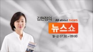 CBS 김현정의 뉴스쇼 170120 전체듣기