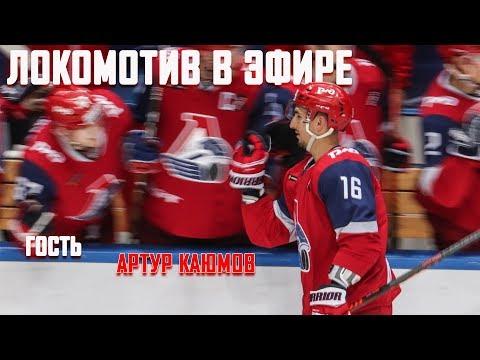 «Локомотив» в эфире: 13 сентября