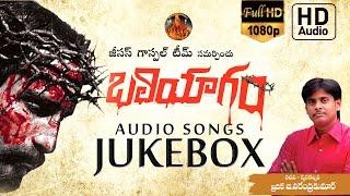 download lagu Baliyagam  Songs Jukebox  Telugu Christian  Album gratis