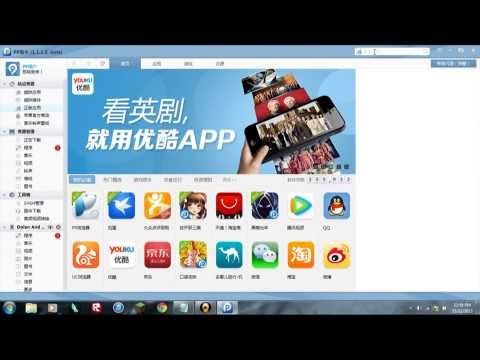 How To Download Paid App For Free Using 25PP NO JAILBREAK