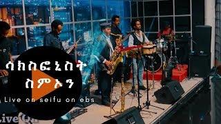 Seifu on EBS:  ሳክስፎኒስት ስምኦን በሰይፉ ሾው መድረክ Live performance