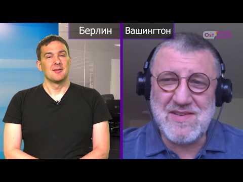 Сергей Пархоменко: «Репутацию Путина в Германии смягчает репутация Горбачева»