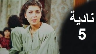 المسلسل العراقي ـ نادية ـ الحلقة (5) بطولة أمل سنان ,حسن حسني