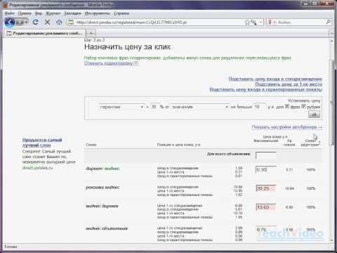Ключевые слова и цена за клик в Яндекс.Директ (9/12)