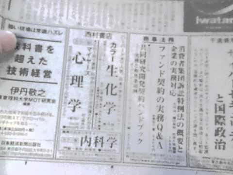 GEDC3146 2015.05.14 nikkei news paper in minani-urawa AFNradioなど