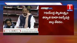 TRS MP Banda Prakash Speaks over EBC Reservation bill - Rajya Sabha  Telugu - netivaarthalu.com