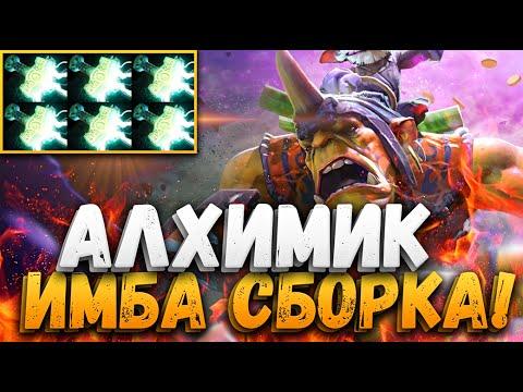 ИМБА АЛХИМИК 6 МДЖОЛНИРОВ | Dota 2 Alchemist X6 Mjollnirs