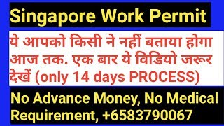 Singapore Hotel Job Work Permit. Real or Fake. Salary-75000 to 125000 Rs. 2 year contract
