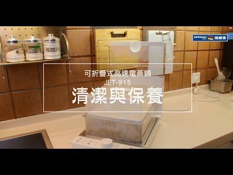 可摺疊式高速電蒸鍋 JET-915 清洗方法