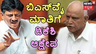 BS Yeddyurappa Begins Speech Amidst Uproar From Congress Camp   Operation Kamala Audio   SIT