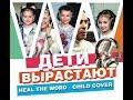 Дети Вырастают Песня на выпускной детского сада 925 школа 763 Очень трогательный клип mp3