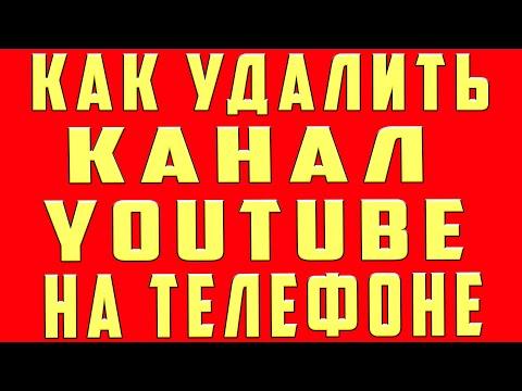 Как Удалить Канал на Youtube на Телефоне в 2020 Аккаунт Ютуб