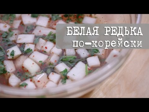 Рецепт: Белая Редька (дайкон) по-корейски