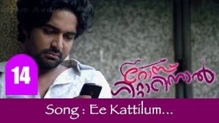 Rose Guitarinaal - Rose Guitarinal Clip 14 | Song | Ee Kaattilum...