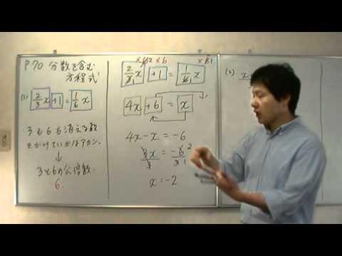 今中慎 一次方程式_06 分数を含む方程式 今中慎  一次方程式_06 分数を含む方程式