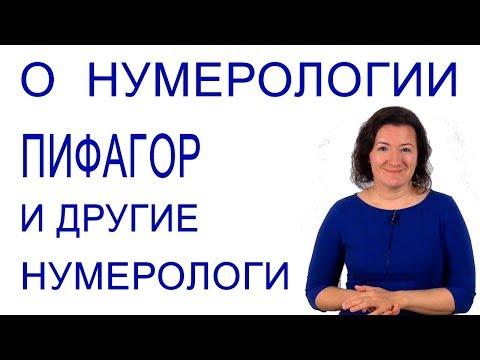О нумерологии, нумерологиях и Пифагоре. Школа Анастасии Даниловой