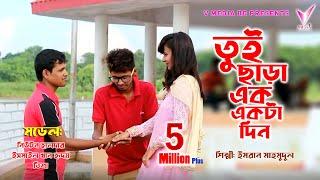 Tui Chara Ek Ekta Din by Imran (A Lovely Song)