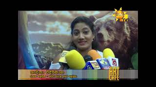 Hiru TV Art Cafe l EP 293 | 2021-03-06